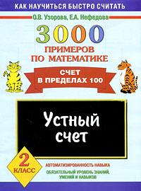 Узорова О.В., Нефёдова Е.А. Математика. 2 класс. 3000 примеров. Устный счет. Счет в пределах 100