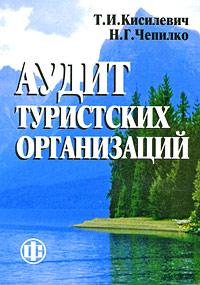 Аудит туристских организаций