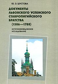 Документы Львовского Успенского Ставропигийского братства (1586-1788). Источниковедческое исследование