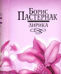 Борис Пастернак. Лирика (миниатюрное подарочное издание)