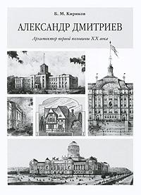 Александр Дмитриев. Архитектор первой половины XX века
