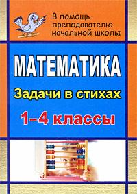 Математика. 1-4 классы. Задачи в стихах12296407Математика - сложный предметный курс в изучении школьных дисциплин, в большей степени это относится к учащимся начальных классов. Учить математике играя - вот основная задача данного пособия. Представленный материал в форме занимательных рифмованных задач активизирует работу детей на уроках математики. Использование учителем задач в стихах способствует развитию у школьников не только мышления, но и оперативного внимания, памяти, а также повышает познавательный интерес к изучению предметного курса, позволяет создать положительный эмоциональный фон. Материал может быть использован в качестве дополнительного для организации урочной и внеурочной работы с учащимися 1-4 классов как учителями начальной школы, так и воспитателями групп продленного дня, а также будет полезен студентам педагогических высших и средних специальных учебных заведений и родителям.