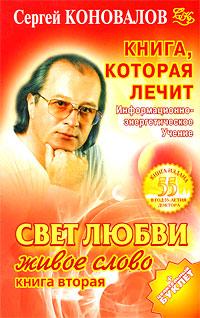 Сергей Коновалов Книга, которая лечит. Свет любви. Живое слово. Книга 2