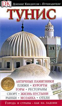 Тунис. Путеводитель. Эльжбета и Анджей Лисовские