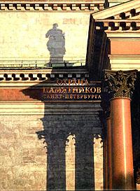 Охрана памятников Санкт-Петербурга