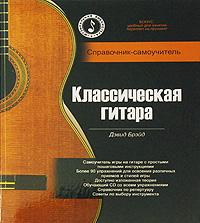 Классическая гитара. Справочник-самоучитель (+ CD)