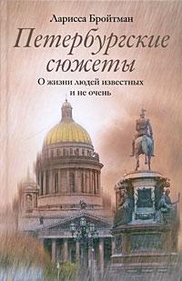 Петербургские сюжеты. О жизни людей известных и не очень