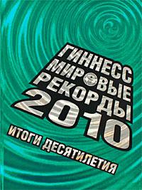 Zakazat.ru: Гиннесс. Мировые рекорды 2010.