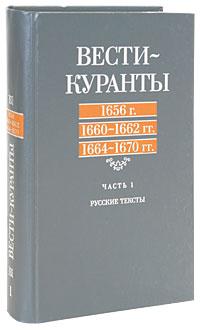Вести-Куранты. 1656 г., 1660-1662 гг., 1664- 1670 гг. Часть 1. Русские тексты