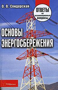 Основы энергосбережения