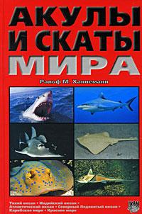 Акулы и скаты мира