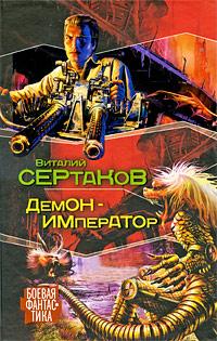 Виталий Сертаков Демон-император