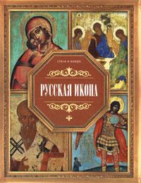 Русская икона ( 978-985-16-6570-5 )