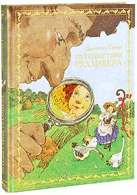 Путешествия Гулливера (подарочное издание). Джонатан Свифт