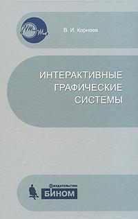 Интерактивные графические системы (+ CD-ROM)