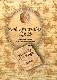 Ненарушаемая связь. К истории романа И. А. Гончарова