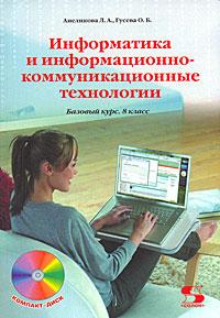 Информатика и информационно-коммуникационные технологии. 8 класс (+ CD-ROM)