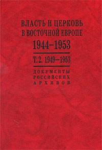 Власть и церковь в Восточной Европе. 1944-1953. Документы российских архивов. В 2 томах. Том 2. 1949-1953