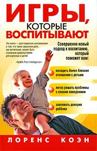Игры, которые воспитывают12296407Психолог Лоренс Коэн указывает на то, что с помощью игры малыши познают окружающий мир, выражают свои скрытые эмоции, учатся общаться, преодолевают стресс или просто дают волю обуревающим их чувствам. Вот почему родителям так важно участвовать в детских играх. Это помогает установить тесный душевный контакт с ребенком. Для широкого круга читателей.