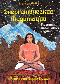 Энергетические медитации