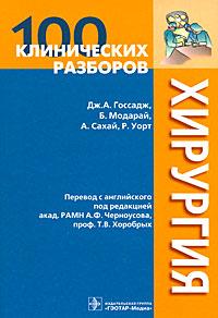 100 клинических разборов. Хирургия. Дж. А. Госсадж, Б. Модарай, А. Сахай, Р. Уорт
