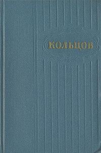 А. В. Кольцов. Сочинения в двух томах. Том 2