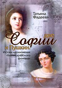 Две Софии и Пушкин. Истоки вдохновения