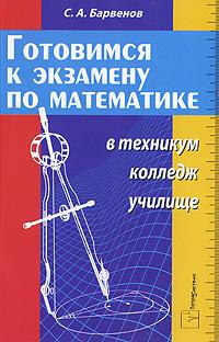 Готовимся к экзамену по математике в техникум, колледж, училище