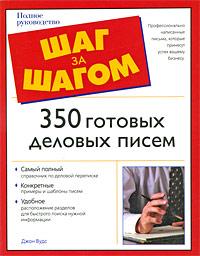 350 готовых деловых писем ( 978-5-17-036778-8, 978-5-271-17421-6, 1-58062-133-3 )