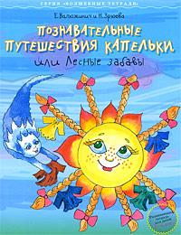 Познавательные путешествия Капельки, или Лесные забавы. Развивающая тетрадь для детей 3-4 лет