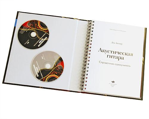 Акустическая гитара. Справочник-самоучитель (+ 2 CD)