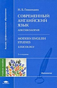 Современный английский язык. Лексикология / Modern English Studies: Lexicology