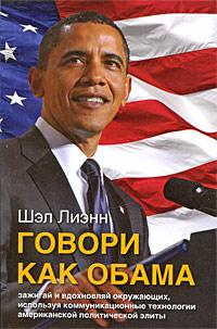 Говори как Обама. Зажигай и вдохновляй окружающих, используя коммуникационные технологии американской политической элиты