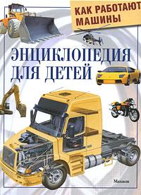 Энциклопедия для детей. Как работают машины