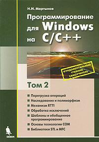 Программирование для Windows на С/С++. В 2 томах. Том 2