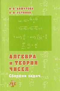 Алгебра и теория чисел. Сборник задач