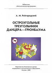 Остроугольные треугольники Данцера-Грюнбаума