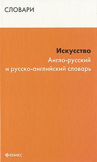 Искусство. Англо-русский и русско-английский словарь