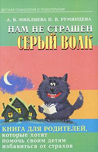 Нам не страшен серый волк. Книга для родителей, которые хотят помочь своим детям избавиться от страхов