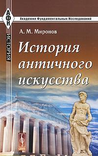 История античного искусства