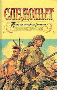Следопыт12296407В книгу вошли роман Д.Ф.Купера Следопыт и роман Ч.Силсфилда Токеа и Белая Роза, рассказывающие о борьбе американских индейцев за свою независимость. Острый сюжет, динамичность повествования заставляют юного читателя заинтересованно следить за событиями, описываемыми в романах. Если имя Фенимора Купера хорошо известно в нашей стране, то с творчеством немецкого писателя Чарльза Силсфилда, пользующегося большой популярностью за рубежом, российский читатель смог познакомиться лишь совсем недавно.