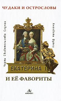 Екатерина II и ее фавориты. Черты. Свидетельства. Случаи. Анекдоты. Шутки
