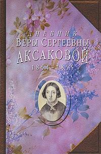 Дневник Веры Сергеевны Аксаковой, 1854-1855