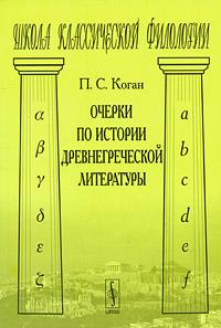 Очерки по истории древнегреческой литературы. П. С. Коган