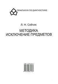 Методика `Исключение предметов`. Л. Н. Собчик