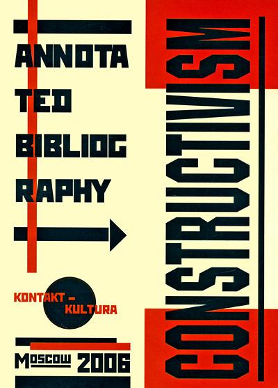 Конструктивизм. Аннотированный указатель / Constructivism: Annotated Bibliography