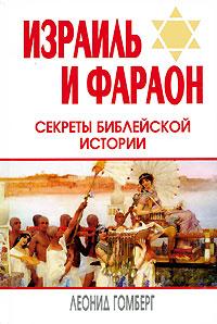 Леонид Гомберг Израиль и Фараон. Секреты библейской истории