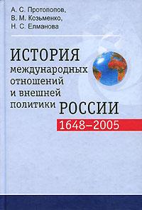 История международных отношений и внешней политики России. 1648-2005
