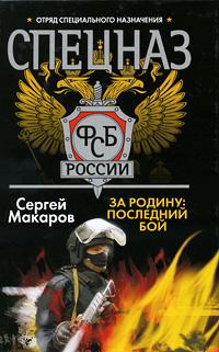 Спецназ ФСБ России. За Родину: последний бой