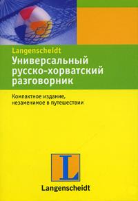 Универсальный русско-хорватский разговорник ( 978-5-17-060380-0, 978-5-271-24266-3, 978-3-468-23312-8 )